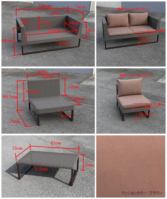 収納ガーデンソファ4点セットサイズ表
