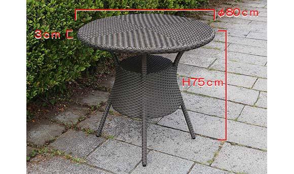 ラタンガーデンテーブル60サイズ表